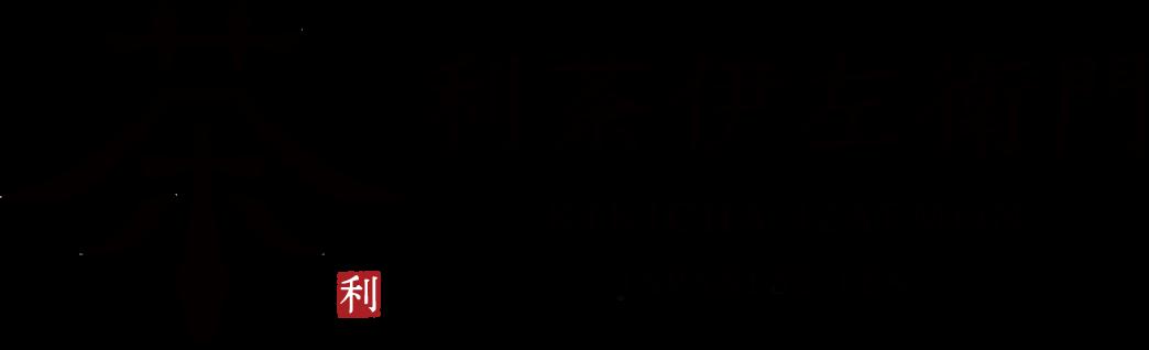 一言伊左衛門はお茶、日本茶、抹茶の製造・販売をいたしております。